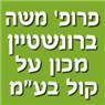 פרופ' ברונשטיין משה בחיפה