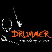 Drummer-המרכז למוזיקה ולימודי נגינה
