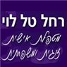 רחל טל לוי - טיפול זוגי - תמונת לוגו