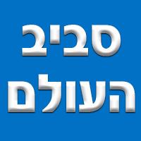 סביב העולם בתל אביב