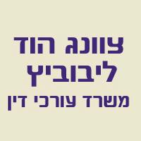 """עו""""ד צוונג הוד ליבוביץ"""