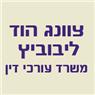 """עו""""ד צוונג הוד ליבוביץ - תמונת לוגו"""