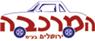 """המרכבה שרותי רכב בע""""מ בירושלים"""