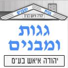 """גגות ומבנים יהודה איאש בע""""מ ביבנה"""