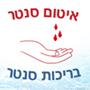 איטום סנטר בירושלים