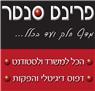 פרינט סנטר - תמונת לוגו