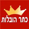 כתר הובלות- לוגו