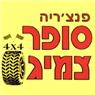 """סופר צמיג (2005) 4x4 בע""""מ - תמונת לוגו"""