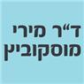 """ד""""ר מוסקוביץ מירי בחיפה"""