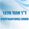 """ד""""ר מלצר אהוד - תמונת לוגו"""
