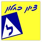 מורה לנהיגה כחלון ציון - תמונת לוגו