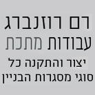 מסגרית רוזנברג
