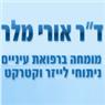 """ד""""ר מלר אורי בתל אביב"""
