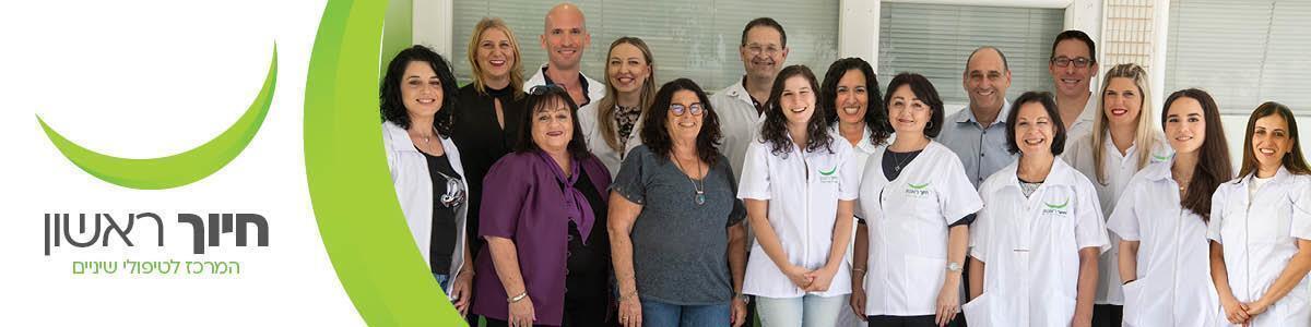 חיוך ראשון -  המרכז לטיפולי שיניים - תמונה ראשית