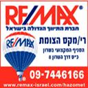 רי/מקס הצומת