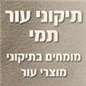תיקוני עור תמי בתל אביב