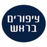 """ציפורים בראש מזון לבע""""ח בחיפה"""