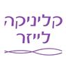 קליניקה לייזר - תמונת לוגו
