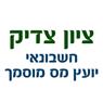 ציון צדיק- חשבונאי ויועץ מס מוסמך בירושלים