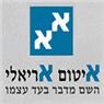 """איטום אריאלי בע""""מ בתל אביב"""