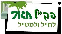 פקל חגור - תמונת לוגו