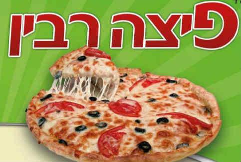 פיצה רבין