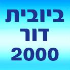 ביובית דור 2000