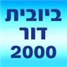 ביובית דור 2000 - תמונת לוגו