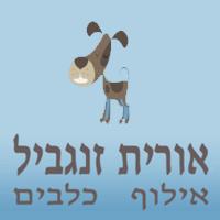 אורית זנגביל - תמונת לוגו