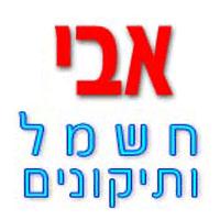 אברהם (אבי) חשמל ותיקונים