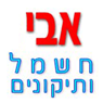 אברהם (אבי) חשמל ותיקונים - תמונת לוגו