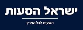 ישראל הסעות ומיניבוסים