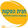 חגית הפקות-אטרקציות וגימיקים לאירועים - תמונת לוגו
