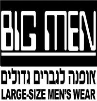 ביג מן מידות גדולות בתל אביב