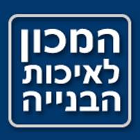 ברנבוים מוטי- המכון לאיכות הבנייה