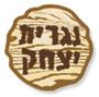 יצחק נגרות ומטבחים מעוצבים - תמונת לוגו