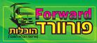 פורוורד הובלות - תמונת לוגו