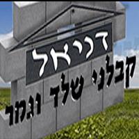 דניאל קבלני שלד וגמר