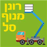 רונן מנוף סל בתל אביב