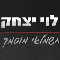 לוי יצחק-חשמלאי מוסמך