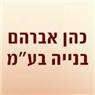 """כהן אברהם בנייה בע""""מ - תמונת לוגו"""