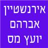אירנשטיין אברהם יועץ מס באשדוד