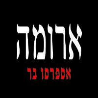 ארומה - אספרסו בר בחיפה