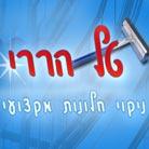 טל הררי ניקוי חלונות מקצועי בתל אביב