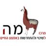 למה-המרכז לאמצע החיים בתל אביב