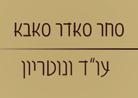"""סחר סאדר סאבא עו""""ד ונוטריון - תמונת לוגו"""