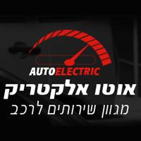 אוטו אלקטריק שרותים לרכב
