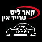 """א.ס. קאר-ליס בע""""מ"""