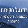 רוזנטל – לביא חקירות בחיפה
