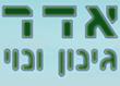 אדר גינון ונוי בבאר שבע